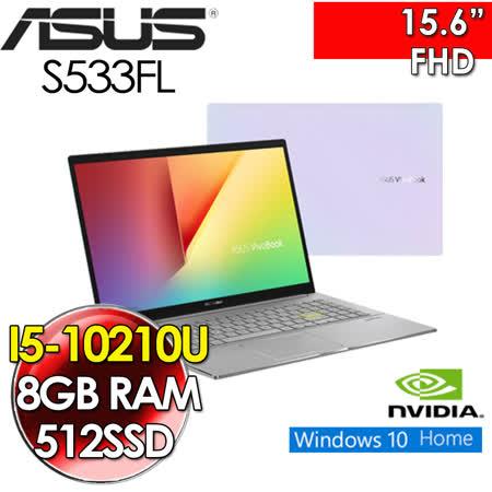 【福利品】ASUS 華碩 S15 S533FL-0078W10210U 15.6吋筆電 幻彩白i5-10210U/8G/512 SSD/W10 H 贈鋁鎂合金筆電支架