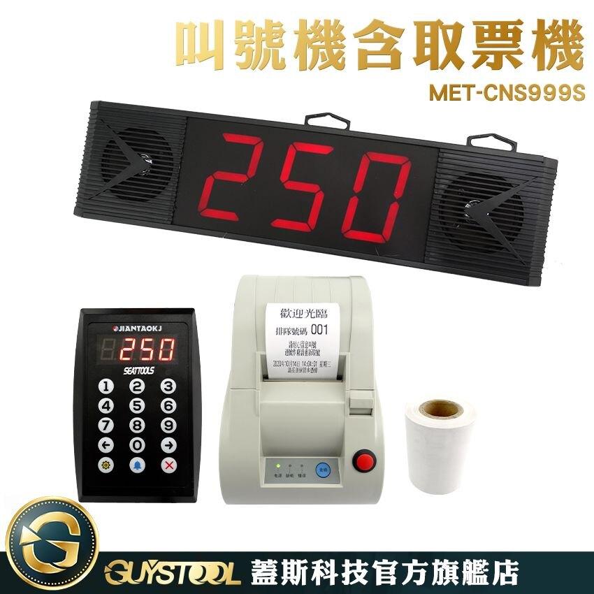 《蓋斯科技 》 商用點餐呼叫器 免排隊叫號器 醫院銀行郵局餐飲 取號機 打印機 CNS999S 飲料店叫號機 呼叫器
