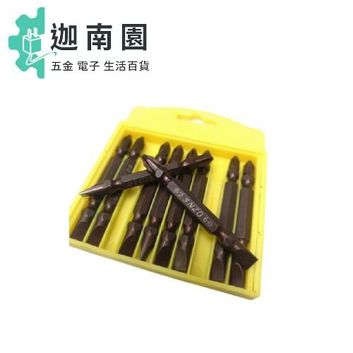 電鑽專用 SNZO 磁性鑽頭 黑金剛雙頭十字起子 一字起子 高硬度螺絲批頭 螺絲刀頭 65mm【萬評五星】