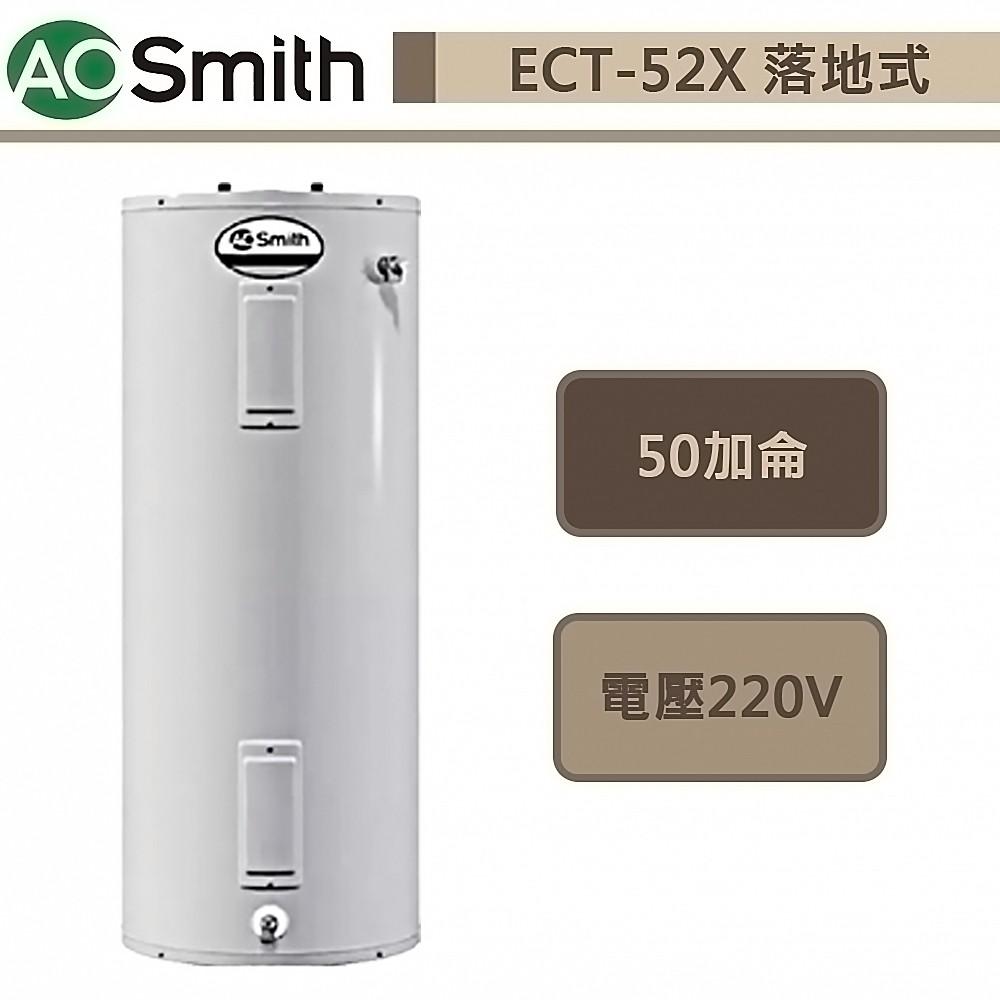 AO Smith美國AO史密斯-ECT-52-落地型電熱水器