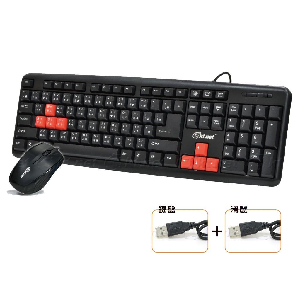 KTNET V9 鵰光鍵影鍵鼠組USB+USB 廠商直送 現貨