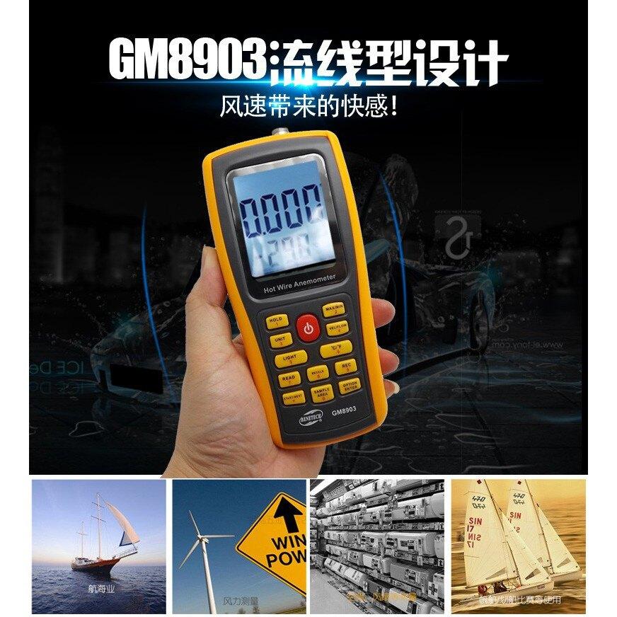 新店五折 風速計 風速儀器 風溫計 風速表 標智 熱敏式風速儀風量儀GM8903高精度微風測量