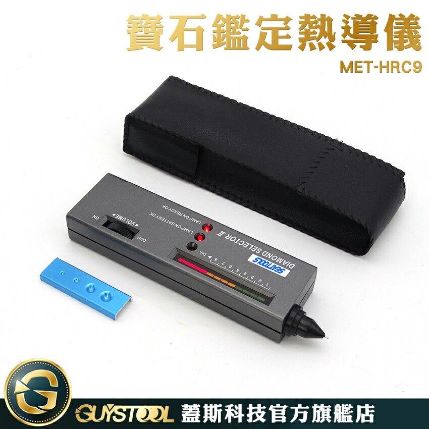 《蓋斯科技 》 鑽石硬度儀 HRC9 測鑽筆 硬度儀 硬度筆 導熱儀 硬度檢測 鑽石真偽測試 珠寶鑑定儀器 硬度計 寶石硬度檢測
