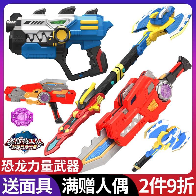 ◘迷你特工隊超級恐龍力量x玩具劍3變形武器弗特炎龍刀炫能槍炫龍槍