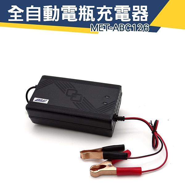 《儀特汽修》機車電瓶充電器 MET-ABC126 12V6A LCD指示燈 三段式充電 短路保護 穩定輸出