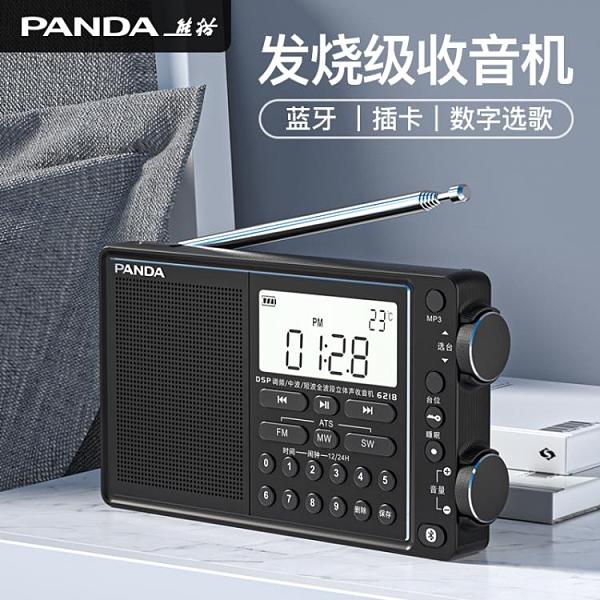 便攜式音樂播放器充電廣播隨身聽新款半導體fm調頻小型迷你聽戲唱戲機多功能評書 奇幻小鎮