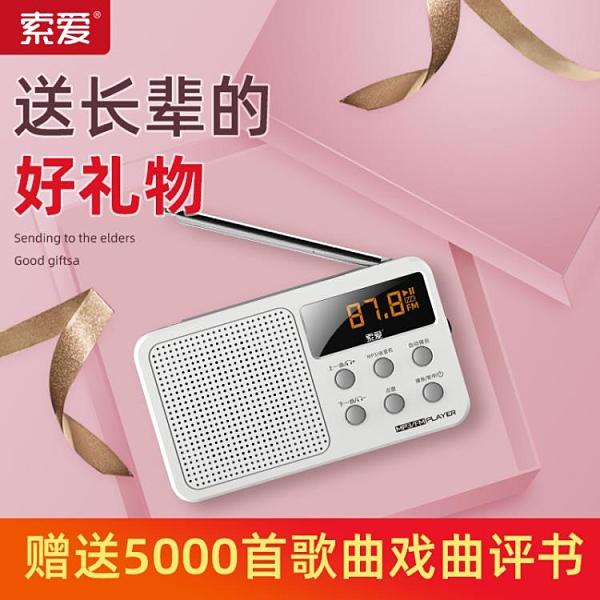 迷你小型插卡音響播放器全波段廣播充電半導體唱戲機隨身聽音樂聽戲機評書 奇幻小鎮
