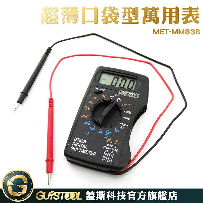 《蓋斯科技 》 筆記本型數位萬用表 三用電表 儀表 自動量程 便攜帶式 口袋型電表 MM83B 小電表 迷你型電表