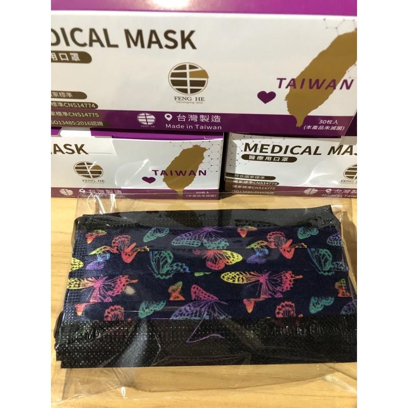 荷康 黑舞蝶黑耳繩 成人醫療口罩 盒裝30入 有現貨