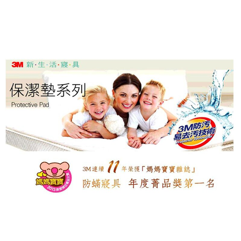 [COSCO代購] W107147 3M 平單式雙人保潔墊三件組 150 x 186 x 32公分