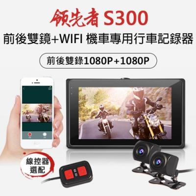 領先者 S300 前後雙鏡雙1080P WIFI 機車專用行車記錄器
