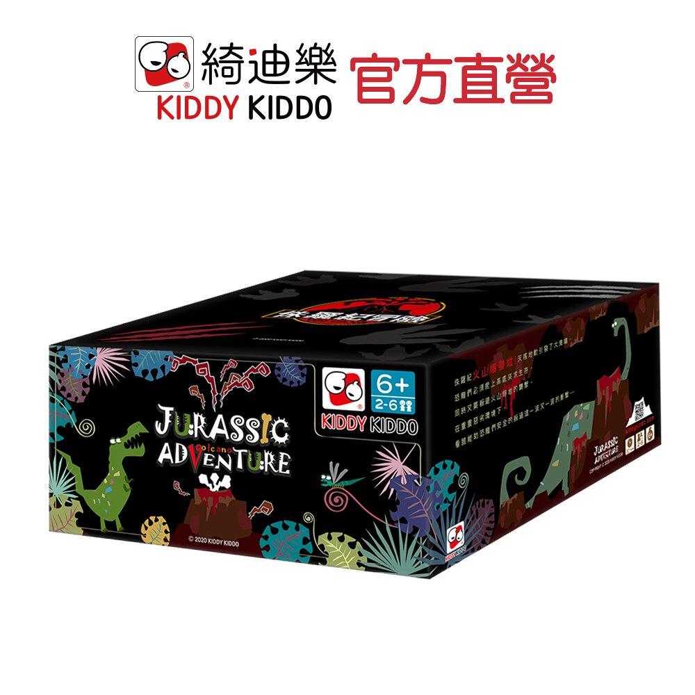 【Kiddy Kiddo 綺迪樂】侏羅紀冒險 (恐龍迷必敗款、益智玩教具、STEAM)