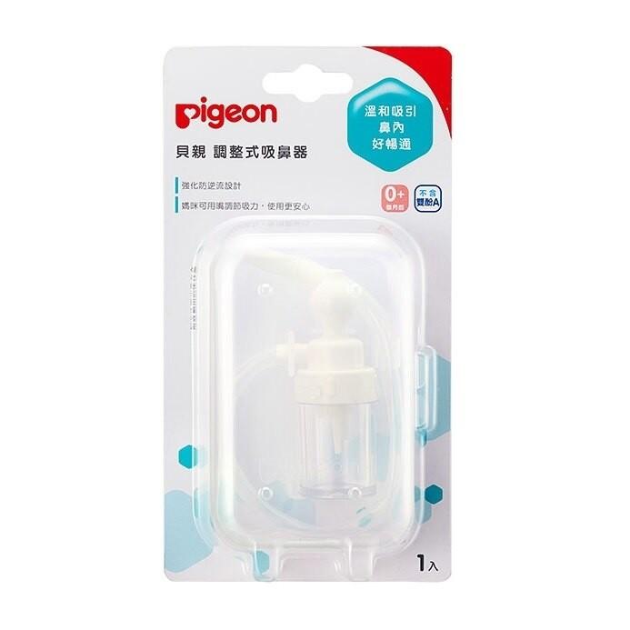 日本 Pigeon 貝親 調整式吸鼻器