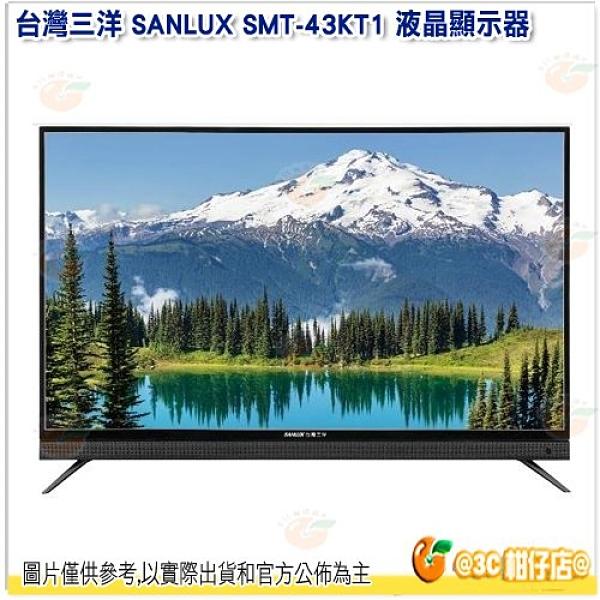 【送陶瓷刀】含安裝 不含視訊盒 台灣三洋 SANLUX SMT-43KT1 43型 LED背光 超廣角 液晶 顯示器