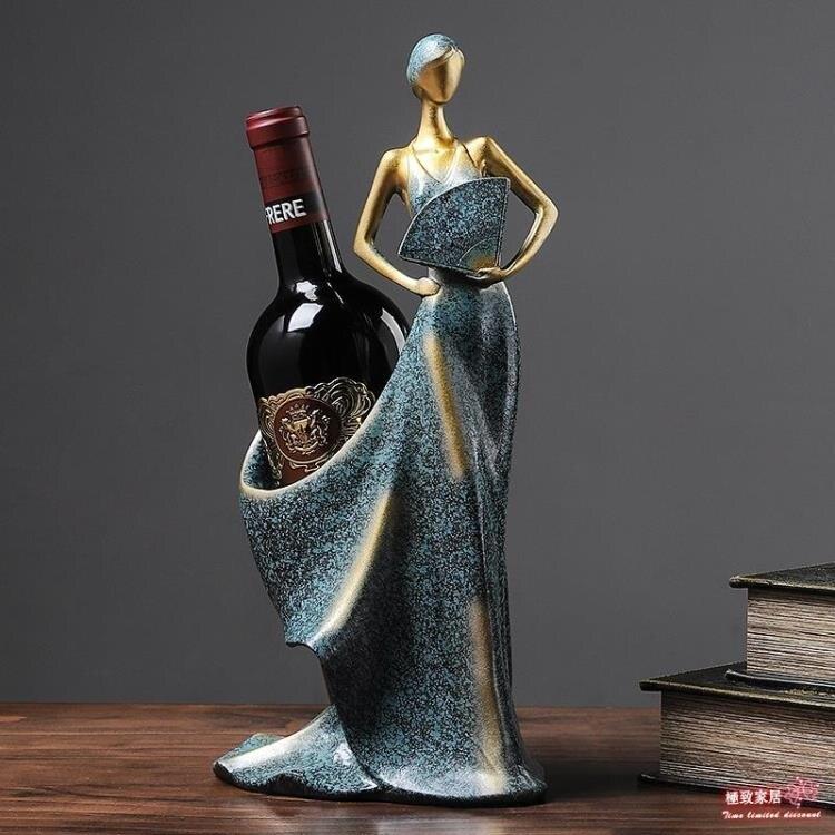 擺件飾品北歐紅酒架擺件家居客廳酒柜辦公室裝飾品簡約創意擺設工藝品凱斯盾數位3C 交換禮物 送禮