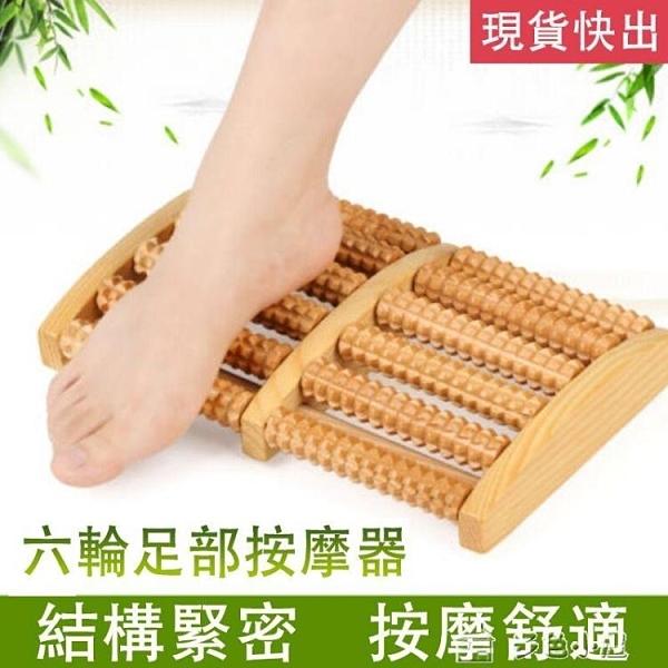足底腳底按摩器 現貨速出 木質滾輪式手動腳部足部小腿部按摩腳器穴位滾珠