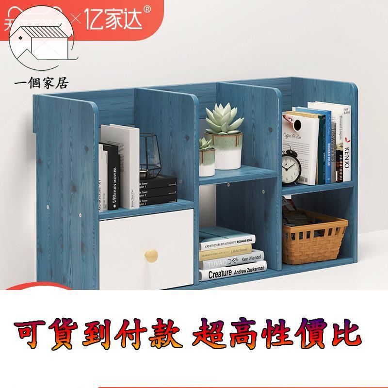 書桌收納置物架辦公室書籍收納儲物盒學生桌上多功能桌面小書架子