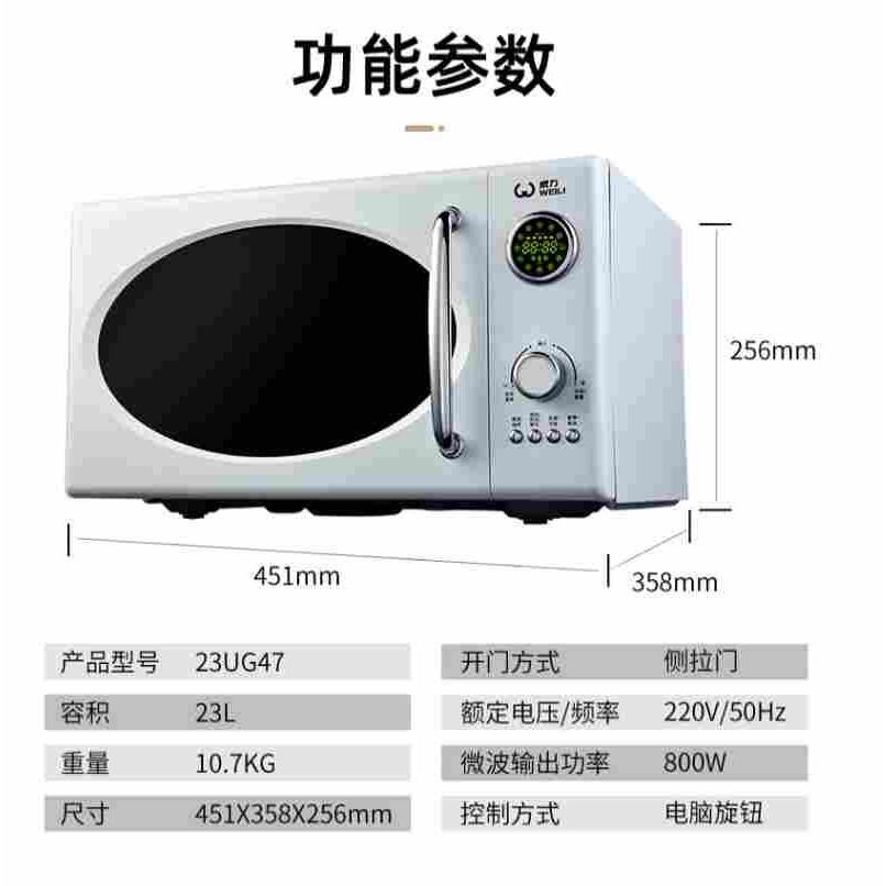 威力23UG47家用加熱微波爐 23L大容量智能菜單自動燒烤速熱微波爐