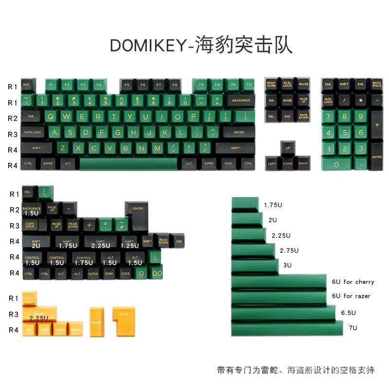 Domikey SA 海豹突擊隊二色成型球帽機械鍵盤客製化大全套159鍵
