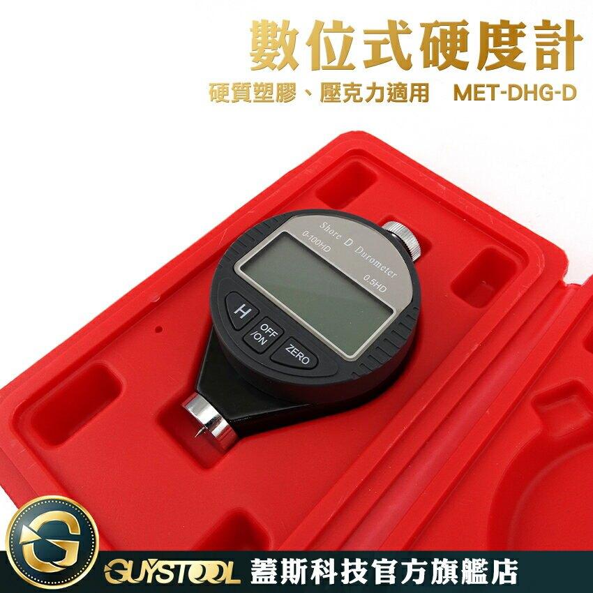 數位式硬度計 硬質橡膠/壓克力適用 高硬度塑膠檢測 DHG-D 數位式硬度計