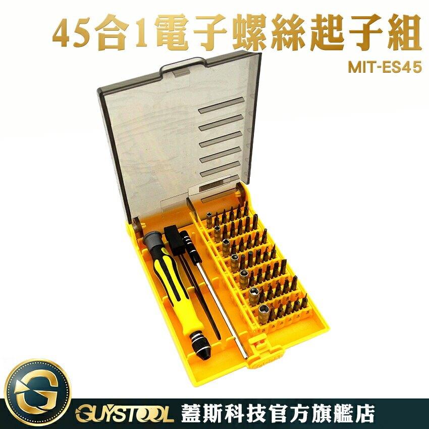 《蓋斯科技 》45合一螺絲起子組 ES45 十字 套筒 十字 一字 星型 套裝工具 多功能螺絲 維修工具組 手機維修工具