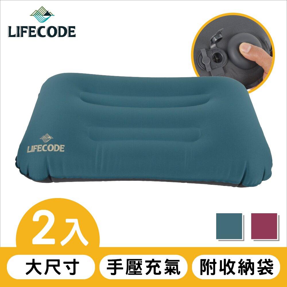 LIFECODE 大型《人體工學》手壓充氣枕-快速充氣洩氣-2色可選(2入)