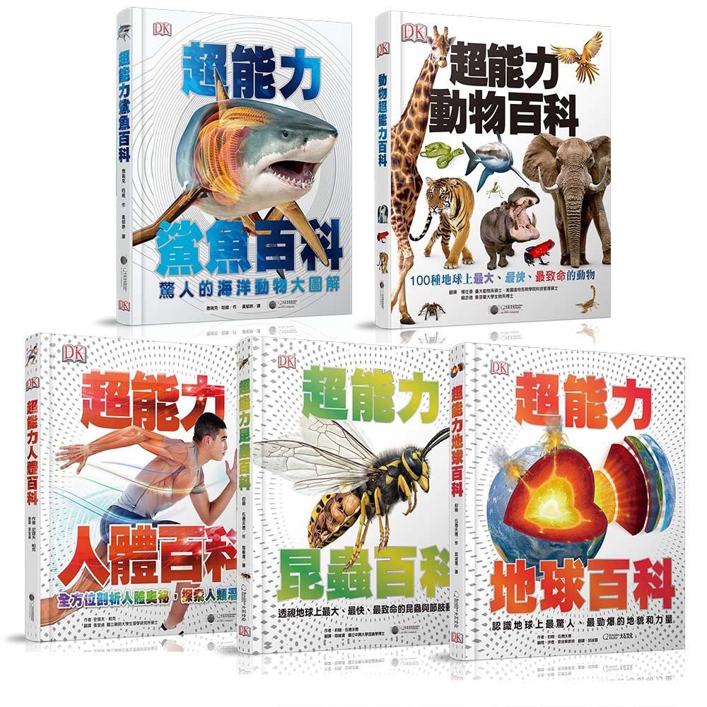 DK超能力百科系列共5本