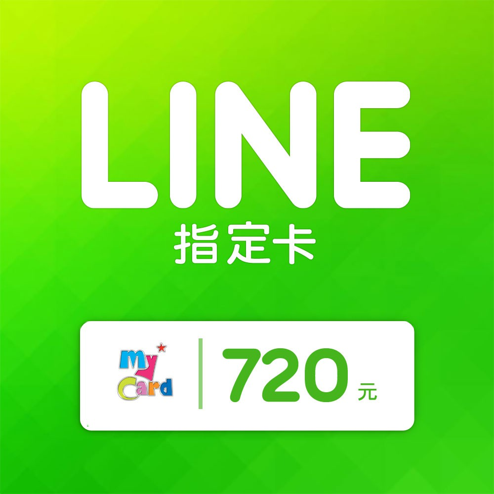 MyCard LINE指定卡720元 【經銷授權 APP自動發送序號】
