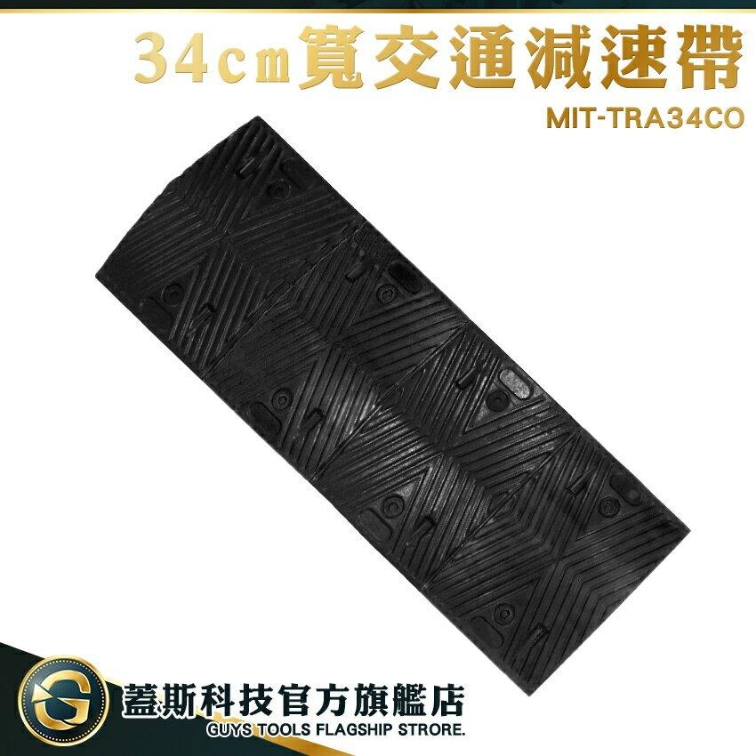 《蓋斯科技 》 道路橡膠減速板 凹槽尺寸6*5cm 壓線板減速帶 TRA34CO 馬路汽車 交通設施 汽車 減速