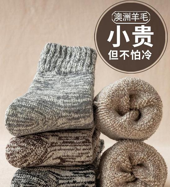 羊毛襪 羊毛襪子秋冬季男士加絨加厚中筒襪棉襪羊絨保暖超厚毛圈毛巾長筒 星期八