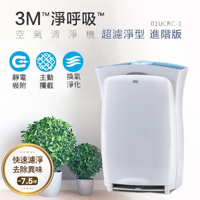 3M 淨呼吸超濾淨型空氣清淨機(進階版)