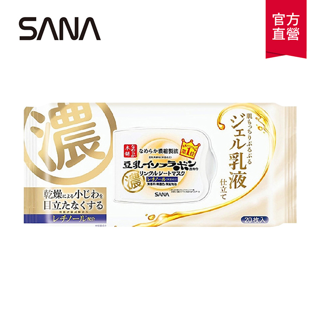 【SANA莎娜】豆乳美肌緊緻潤澤乳液面膜N(20片入266mL)