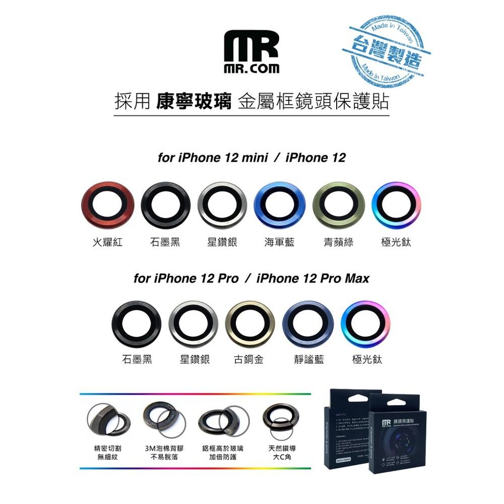 mr.com 康寧玻璃金屬鏡頭保護貼 for iphone 12 極光鈦 (三眼)