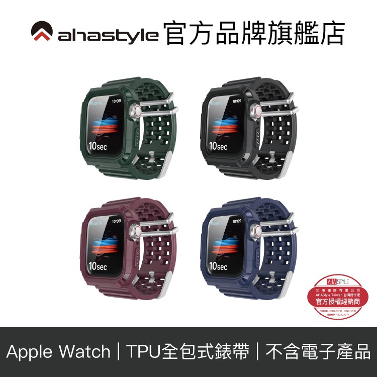 AHAStyle Apple Watch 耐衝擊款 TPU全包覆 防摔運動錶帶