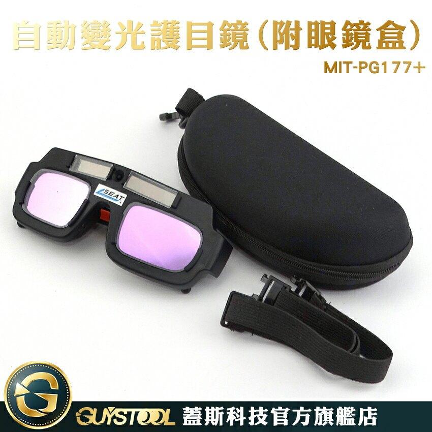 蓋斯科技  自動變光電焊眼鏡 PG177+ 全景多視窗 燒焊 氬弧焊 焊工專用護目鏡 防電弧強光透明 電焊眼鏡 防紫外線強光