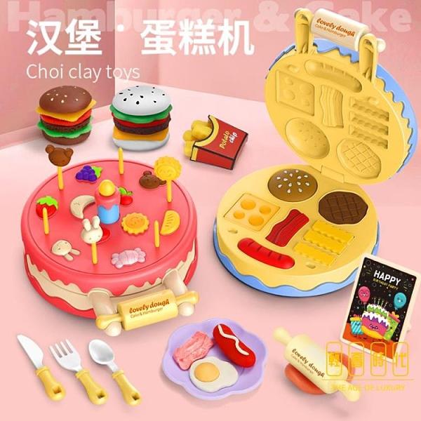 彩泥面條機蛋糕漢堡機DIY橡皮泥冰淇淋雪糕機粘土模具【輕奢時代】