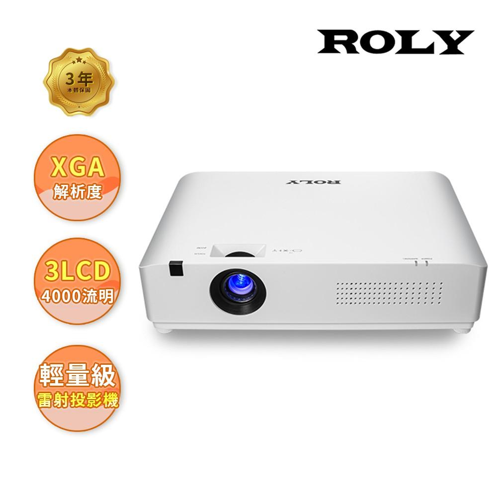 ROLY RL-A400X [XGA,4000流明] 雷射商務投影機