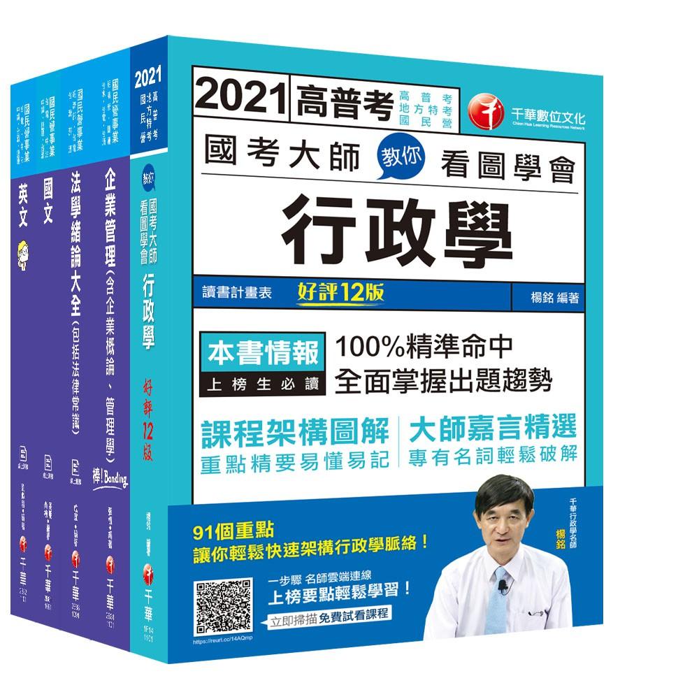 2021[綜合行政人員]台電招考_課文版套書:全方位參考書,含括趨勢分析與準備方向!