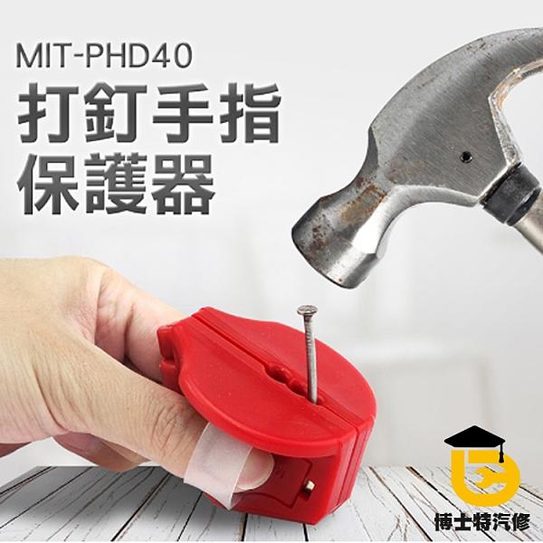 手指保護夾子 護手器 打釘護手器 木工打釘工具 打釘護手神器 修繕工具 水泥釘 固定器PHD40