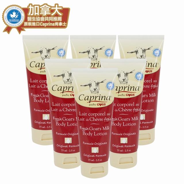【即期促銷】Caprina新鮮山羊奶身體乳液75ml超值六入組(經典原味)