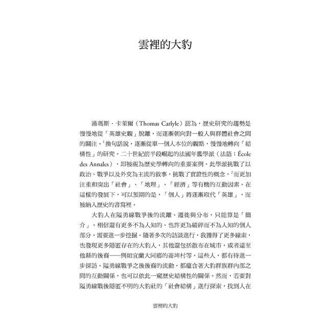 拉流斗霸:尋找大豹社事件隘勇線與餘族
