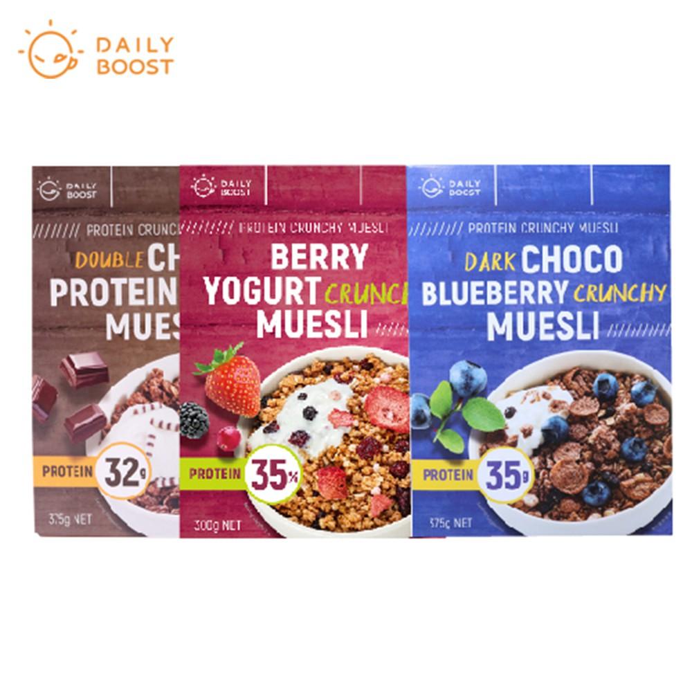 [Daily Boost 日卜力] 全口味蛋白酥脆穀物麥片優惠組 (莓果優格+雙倍可可+黑可可藍莓)