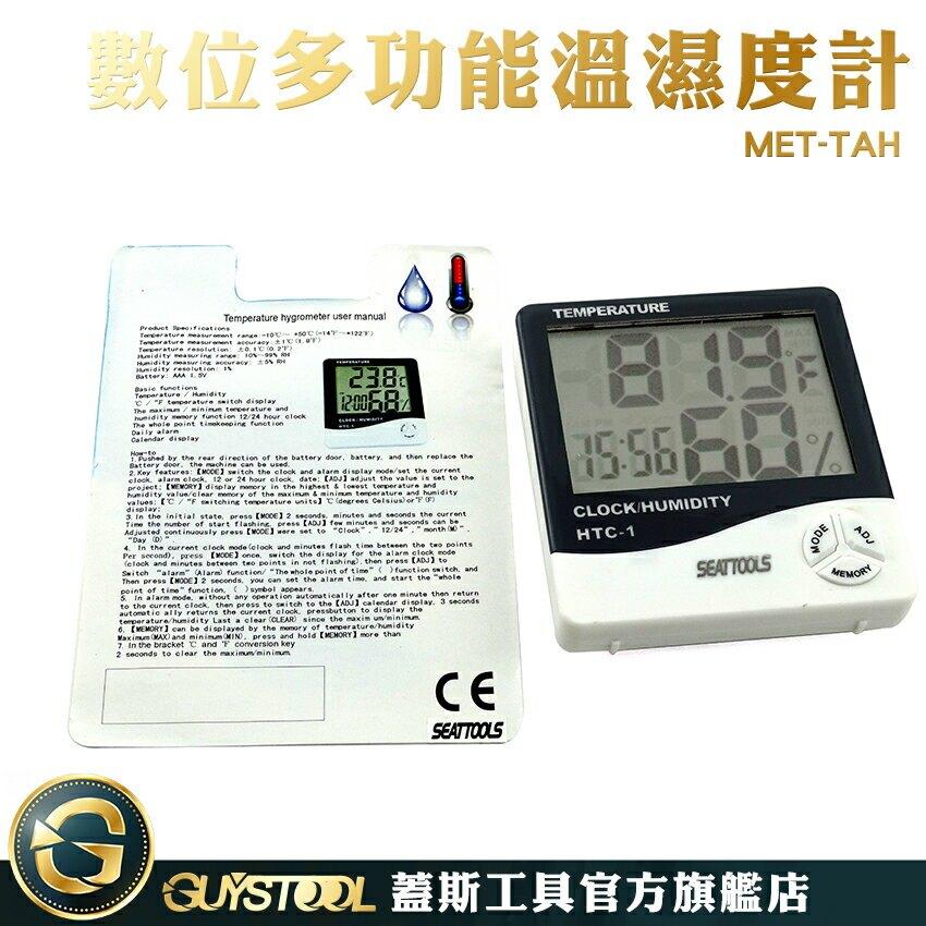 蓋斯科技 溼度計 攝/華氏切換 適合食品業 懸掛孔 一機多用 超大螢幕 整點報時 TAH 溼度計