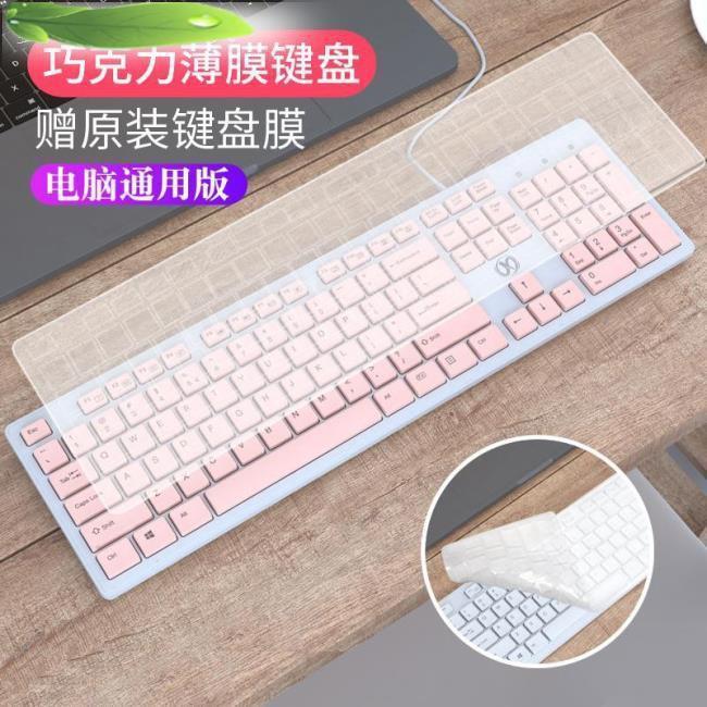 鍵盤有線靜音臺式筆記本電腦超薄辦公家用游戲防水送原裝鍵盤膜【醬醬百貨】