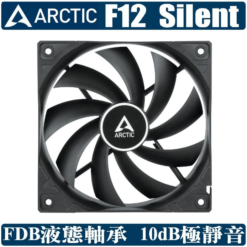 ARCTIC F12 Silent 12公分 風扇 靜音 散熱
