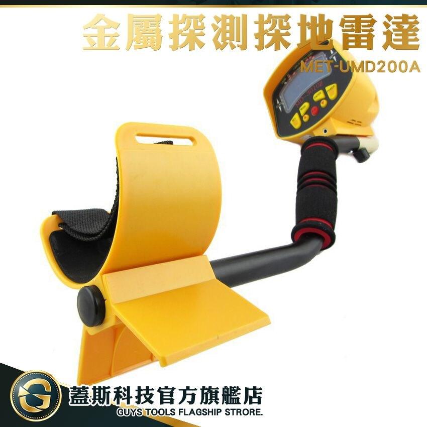 蓋斯科技  探寶器 探測儀 金屬 地下搜索 金屬偵測機 考古尋寶 黃金偵測器 探測儀 手持式 金銀銅 UMD200A