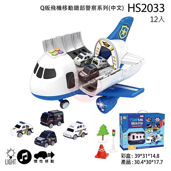 《 瑪琍歐玩具 》藍-Q版飛機警察系列 / JOYBUS玩具百貨