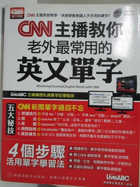 【書寶二手書T1/語言學習_KCU】CNN主播教你老外最常用的英文單字_希伯崙編輯部
