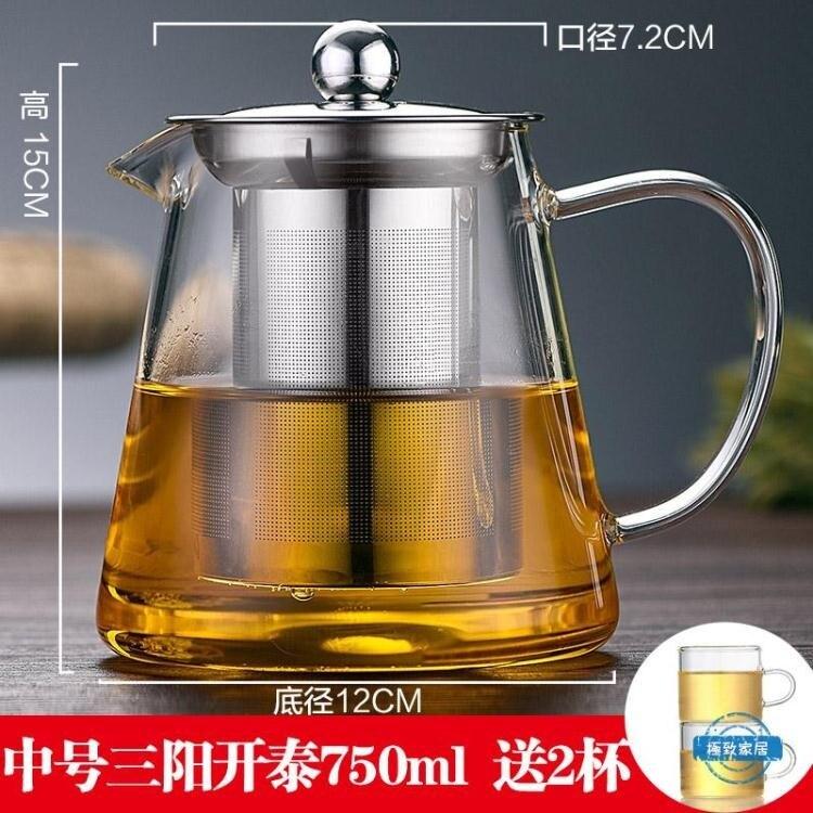 茶壺耐熱玻璃茶壺泡花茶壺家用過濾加厚小大號透明煮茶燒水壺套裝凱斯盾數位3C 交換禮物 送禮