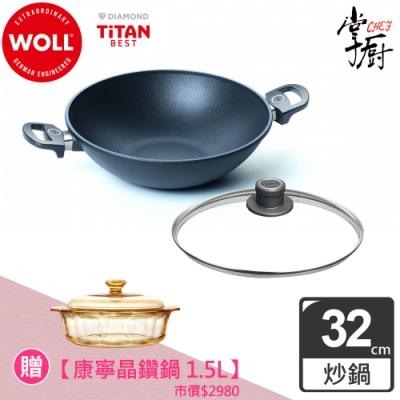 德國WOLL Titan Best鈦鑽石系列32cm 不沾炒鍋(含蓋)